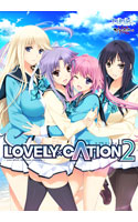 LOVELY×CATION2攻略・感想と体験談!割引キャンペーン有
