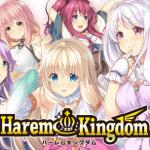 抜きゲー巨乳ファン必見「HaremKingdom・ハーレムキングダム」感想と詳細
